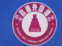 启迪外国语学校
