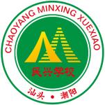 汕头市潮阳区民兴学校