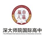 深圳大学师范学院国际高中