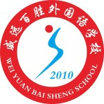 百胜外国语学校