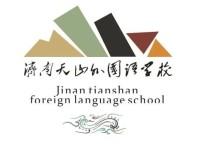 济南市天山实验高级中学