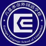 六盘水市外国语学校