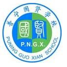 广东省普宁市国贤学校
