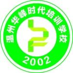 温州市鹿城华峰时代培训学校