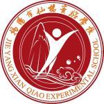揭阳市榕城区仙桥实验学校