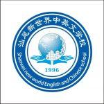 汕尾新世界中英文学校