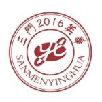 三门县英华外国语学校