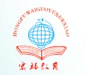 汕头市潮阳区宏福学校