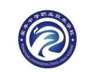 郴州市荣丰中等职业技术学校