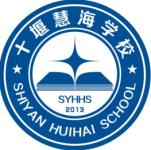 十堰张湾区慧海学校