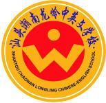 汕头市潮南龙岭中英文学校