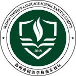 南京江宁滨江外国语学校