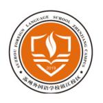 镇江市苏州外国语学校