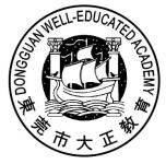 东莞市桥头大正培训中心有限公司