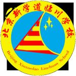 北京市昌平区新学道临川学校(国际部)