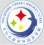 义乌市群星外国语学校