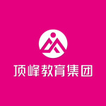 芜湖顶峰艺术高级中学有限公司