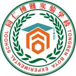 揭阳市空港经济区同仁博雅实验学校