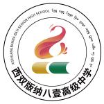 云南西雙版納八壹高級中學