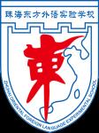 珠海东方外语实验学校