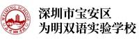 深圳市宝安区为明双语实验学校