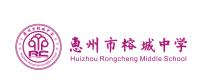 博罗县榕城中学