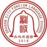 东莞市石龙龙城外国语小学