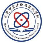 东莞市育才职业技术学校