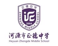 广东省河源市正德中学