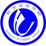 芜湖恒杰中俄双语学校