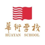 东莞市华衍学校