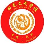 长沙县回龙文武学校