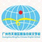 明珠中英文学校