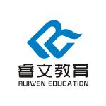 惠州市睿文教育咨询有限公司