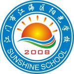 江门市江海区阳光学校