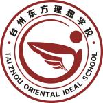 浙江台州东方理想学校