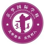 欽州市京華國際藝術雙語學校
