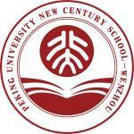 北大新世纪温州附属学校