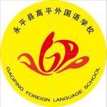 云南省永平县高平外国语学校