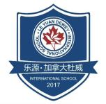安源乐源国际学校