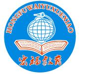 汕头市潮南区陈店宏福外语学校