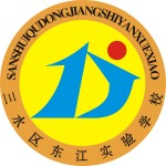 佛山市三水区西南金本东江实验学校