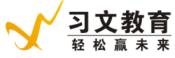 东莞市习文教育科技有限公司