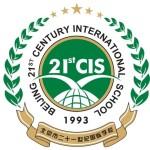 成都市温江区二十一世纪学校