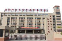 首都师范大学附属惠来学校