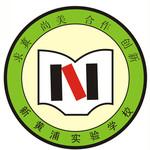 上海市民办新黄浦实验学校