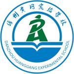 海南儋州黄冈实验学校