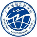 广外附设增城实验学校