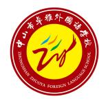 中山市卓雅外国语学校