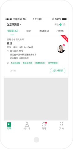 app引导图1